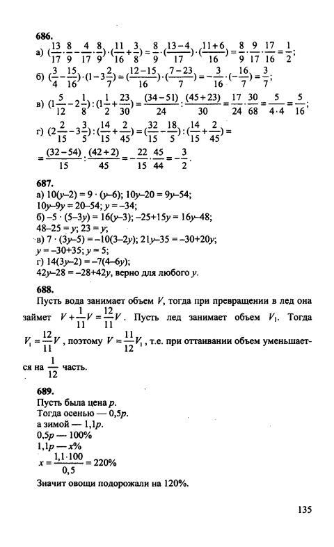 Математика 6 класс зубарева мордкович 2016 гдз