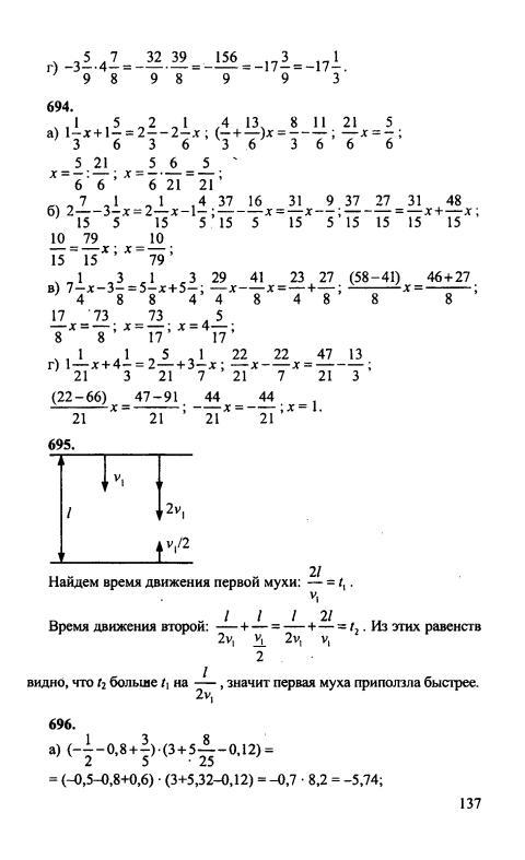 Решебник по метематике 6 класс мордокович