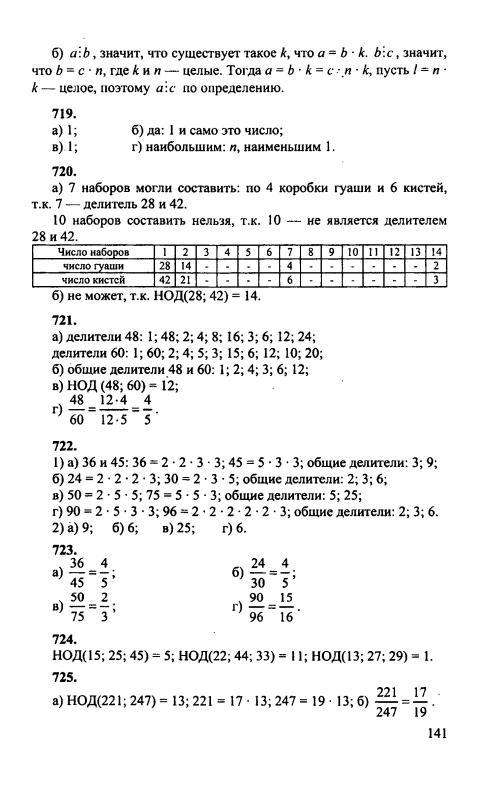 Решебник (ГДЗ) Математика 5 класс И.И. Зубарева, А.Г. Мордкович (2013 год)