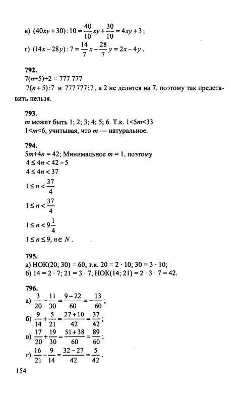 Ответы по учебнику математике 6 класса зубарева и мордкович