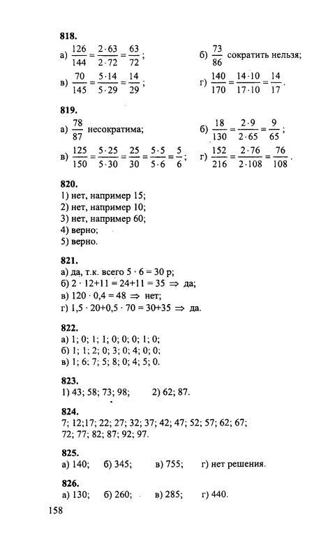 6 класс математика ответы 2012