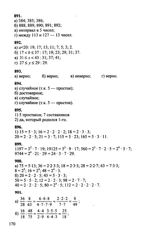 Гдз фгос по математике 6 класс мордкович и зубарева мордкович