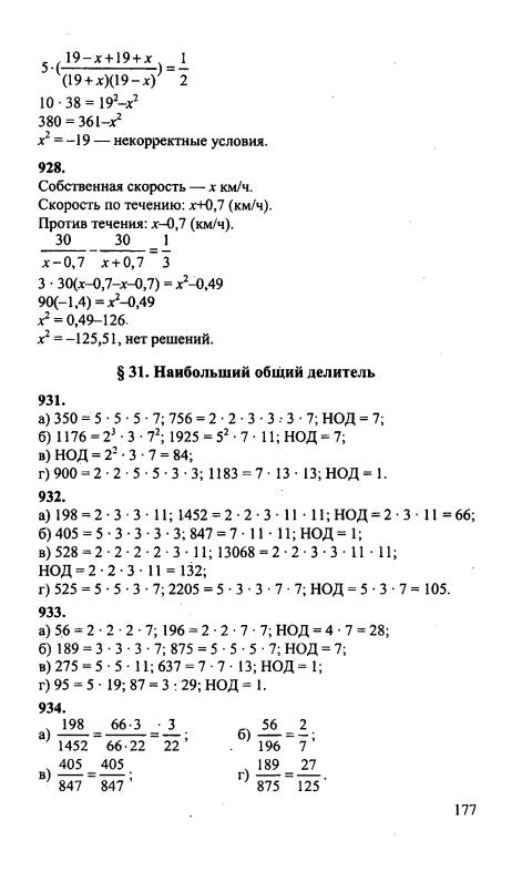 Математика 6 класс зубарева мордкович ответы контрольные задания