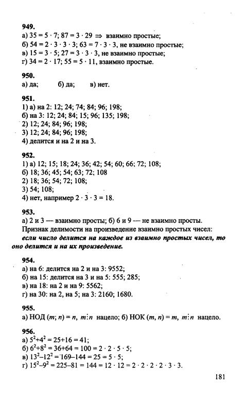 Спиши.ру в рабочих тетрадях математика 5 класс зубарева