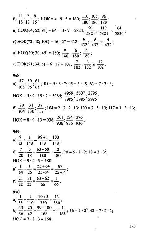Решебник математики 6 класс зубарева мордкович ответы с решением