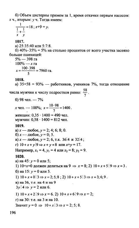 Гдз по математики 6 класс зубарева мордкович за 2014 год