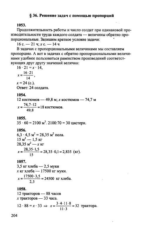 Решебник по математике 6 класс 1057