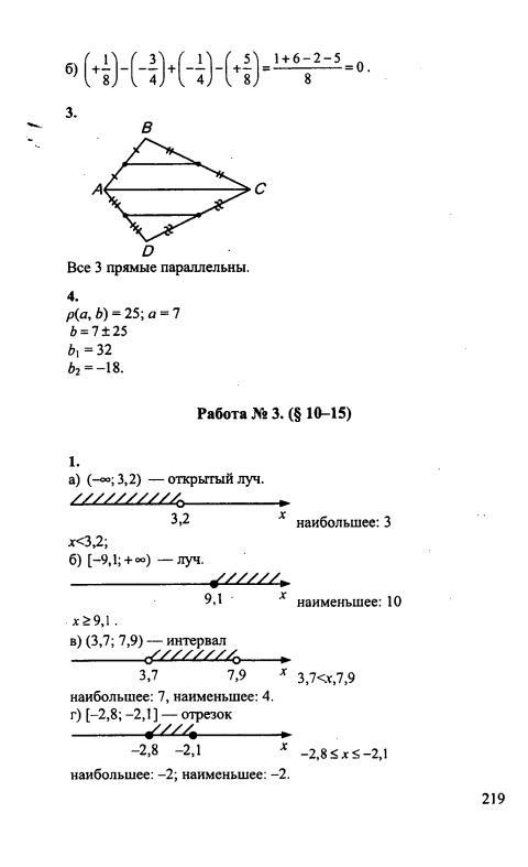 Гдз 6 класс математика зубарева мордкович контрольные вопросы и задания