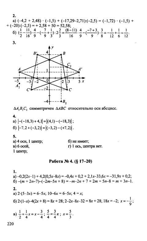 Проверочная работа по математике 6 класс зубарева мордкович с ответами