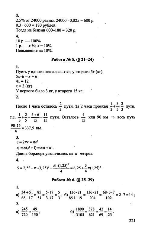 По зубарева 6 математика класс контрольные работы гдз домашние