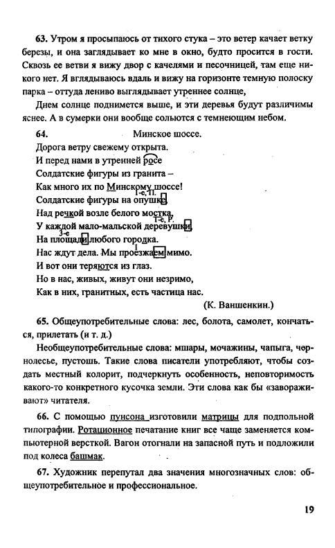Баранов 5 Класс Решебник Скачать