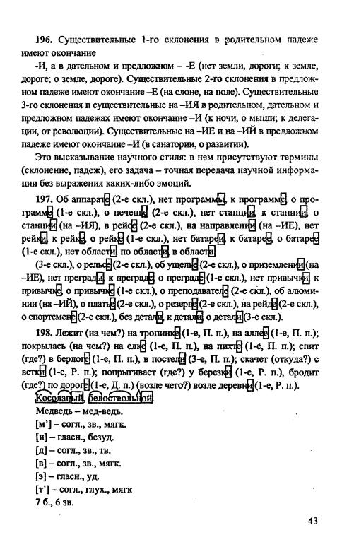 Решебник русский 5 класс баранова и лыжневский2019