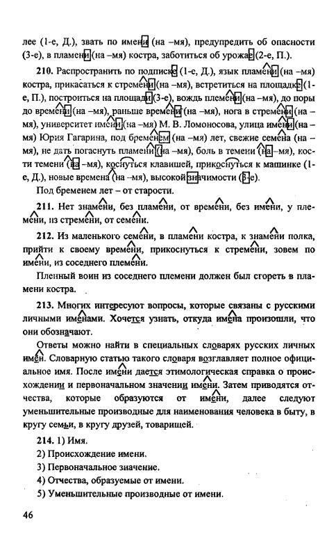 6 язык класс русский нет решебник домашки