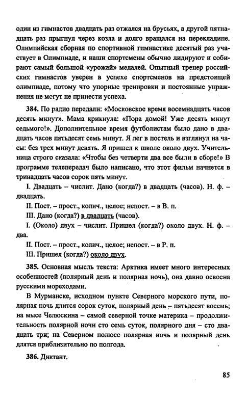 Решебник По Русскому 6 Класс Александрова