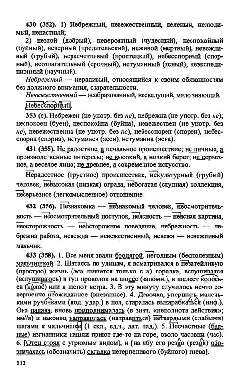 ГДЗ решебник по Русскому языку Практика 6 класс Лидман-Орлова Пименова Еремеева 2009-2011