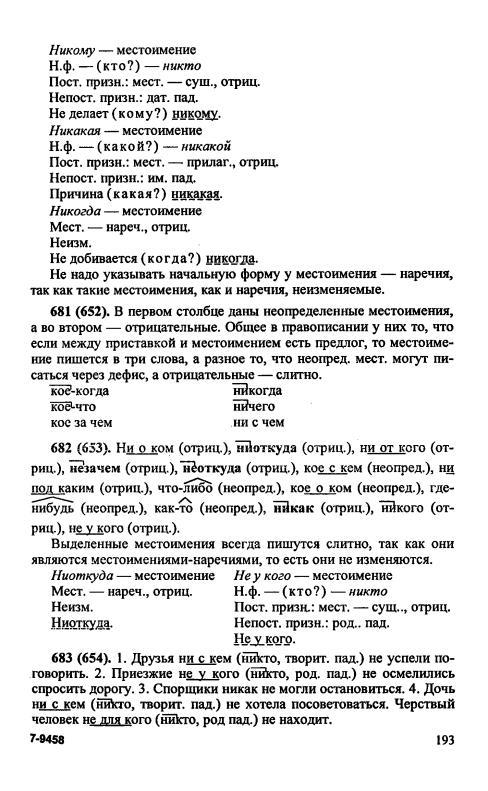 лидман русский язык орлова онлайн решебники