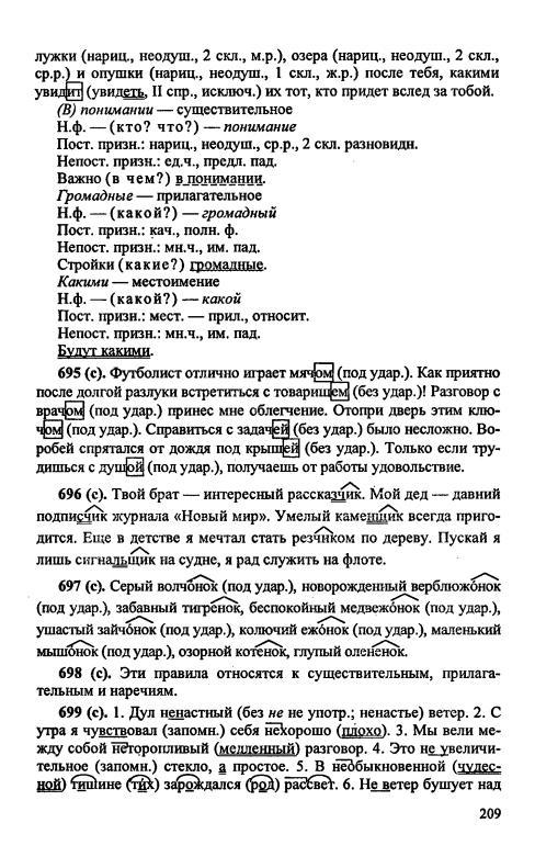 Гдз по обществознанию 6 класс кравченко издательство русское слово не скачивая