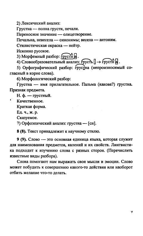 Решебник по русскому языку 6 класс вклейки разумова