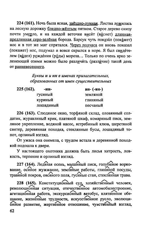 ГДЗ Решебник Русский язык 8 класс М.М. Разумовская