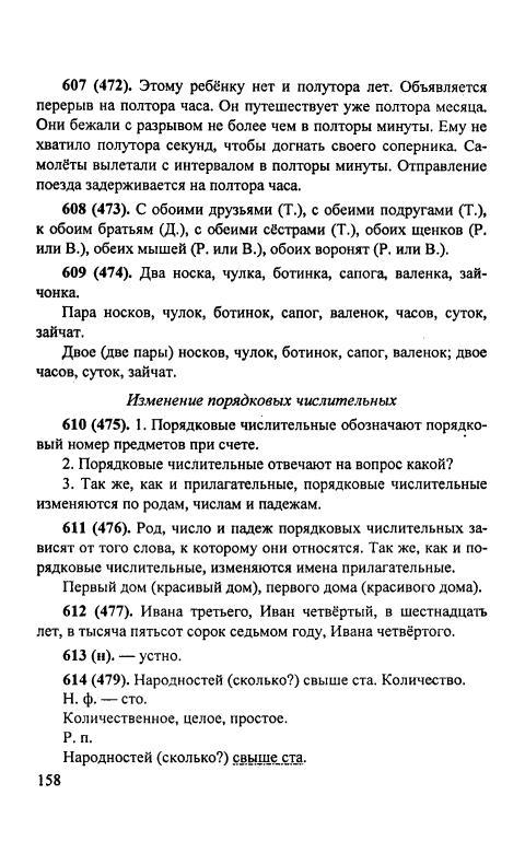 6 ответы онлайн язык решебник русский класс разумовской