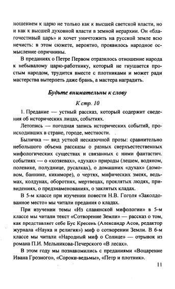 10 Класс Бел.лит Решебник