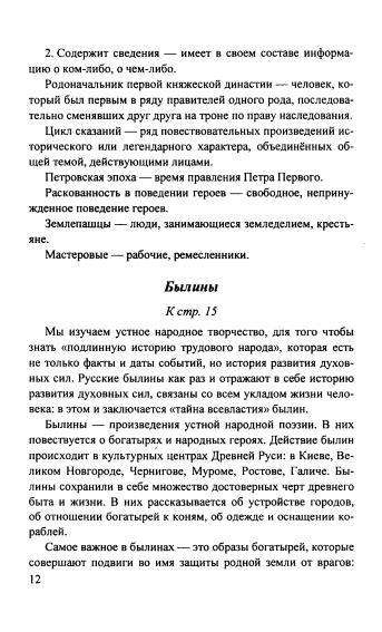 ГДЗ решебник по Литературе 9 класс Коровина Часть 1 и 2