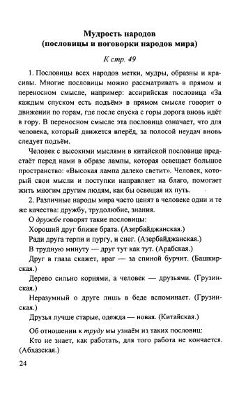Литература 7 класс страница 60