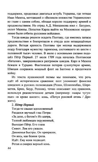 Русская литература 7 класс коровина 1 часть гдз