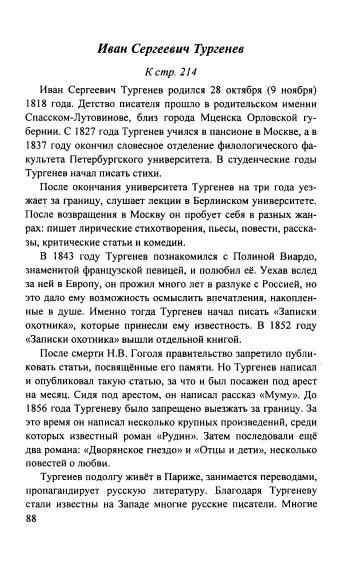 Класс литературе по коровина гдз русской 7 россия
