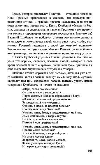 ГДЗ по литературе седьмой класс Коровина