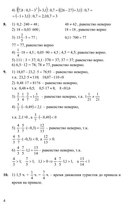 Онлайн гдз по алгебре 7 класса алимова