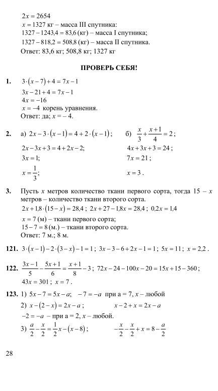 Гдз По Алгебре 9 Класса Алимов Проверь Себя