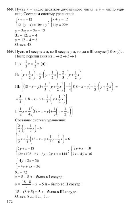 7 гдз алимов читать онлайн класс алгебра