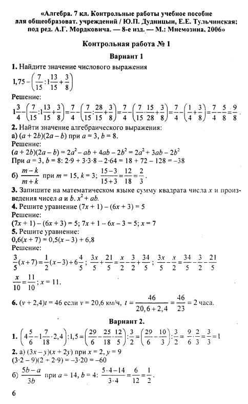Шестаков контрольные работы по алгебре 7 класс