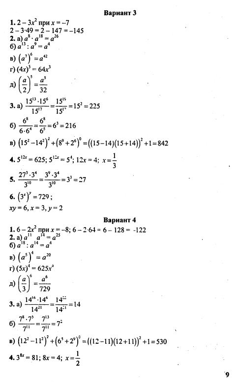 контрольные 8 класс работы алгебра. тульчинская гдз