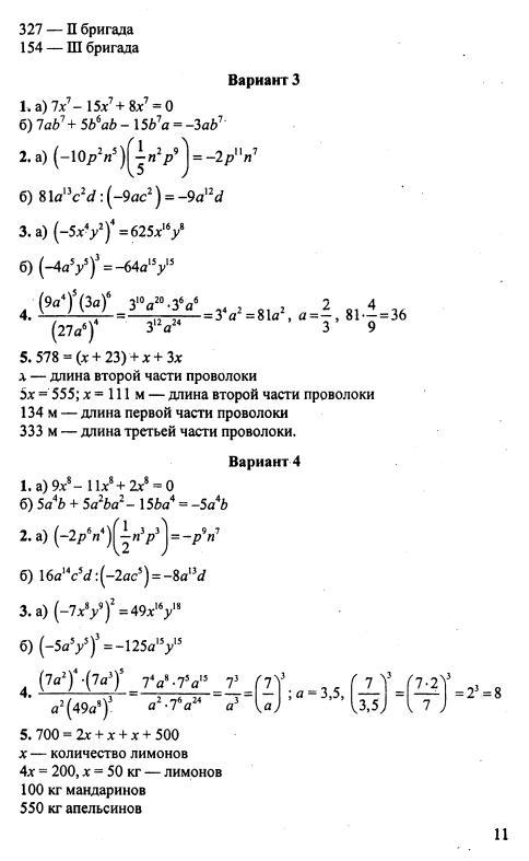 решебник контрольных алгебра 7 класс дудницын