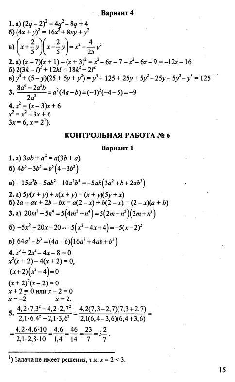Алгебра работы 7 контрольные класс гдз
