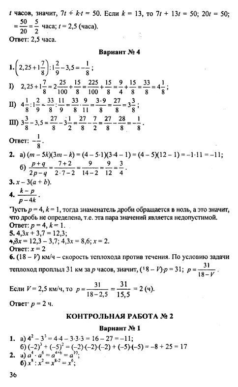 алгебре класс 7 тульчинская решебник по