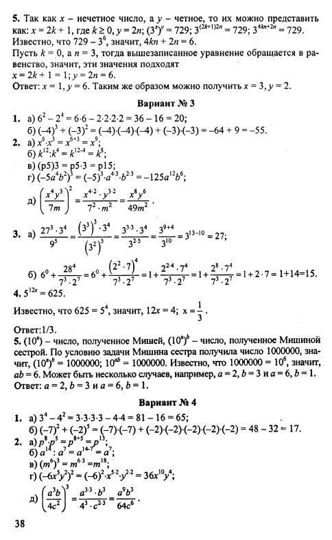 Контрольные тульчинская 8 работы решебник алгебре по класс