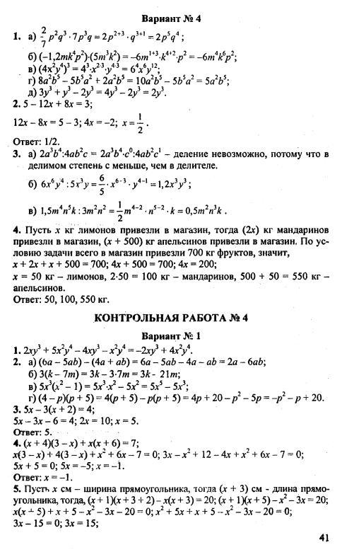 Гдз по алгебре дудницын тульчинская 8 класс