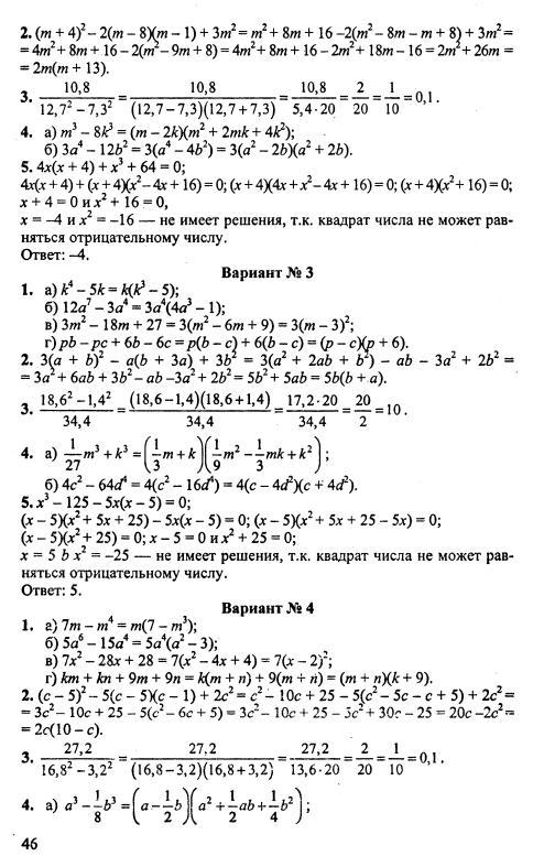 Решебник контрольных алгебра 7 класс дудницына