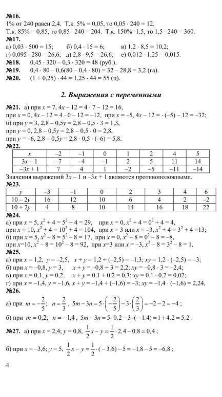 алгебра макарычев 2003 нешков миндюк 7 решебник класс