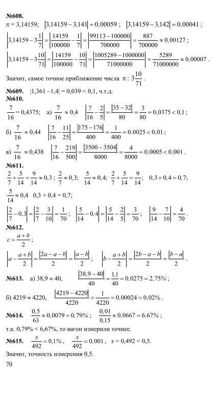 Гдз По Математике 7 Класа