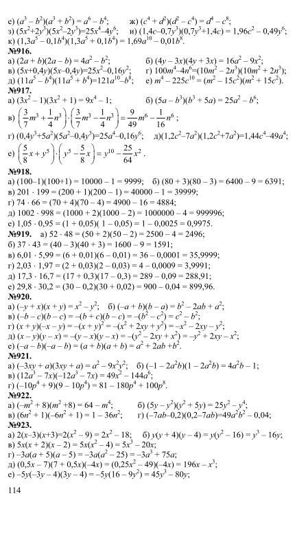 алгебра 7 класс 2003 год решебник