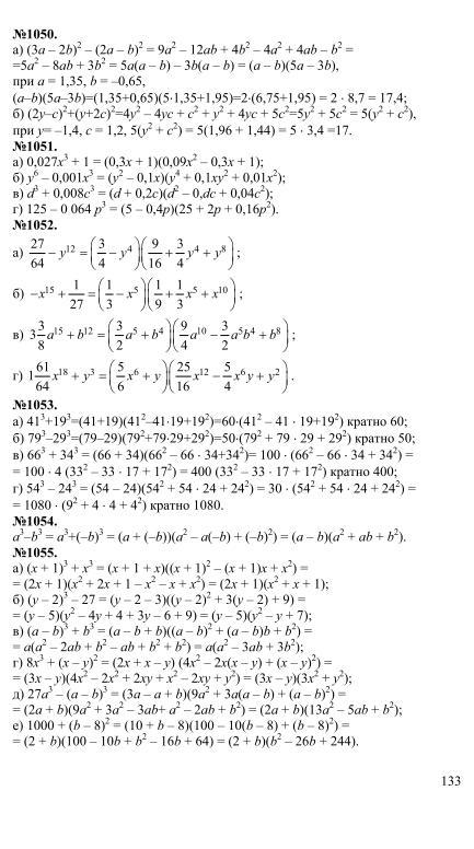 Макарычев миндюк мешков гдз суворова 7 класс алгебра