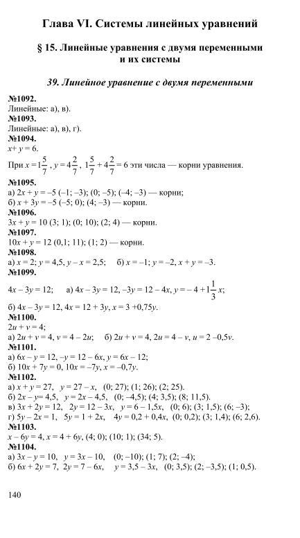 теляковский алгебра 7 класс гдз 4