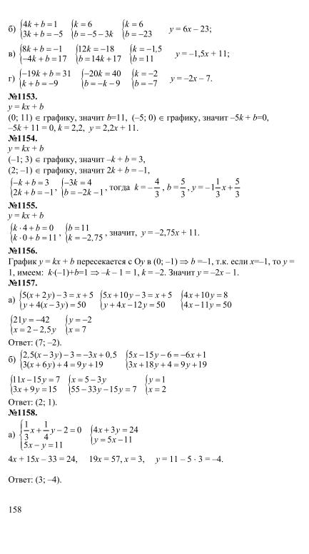 решебник по алгебре 7 класс макарычев миндюк нешков суворова 2005