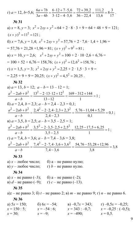 Гдз по алгебре 7 класс дорофеев 2007 3 издание