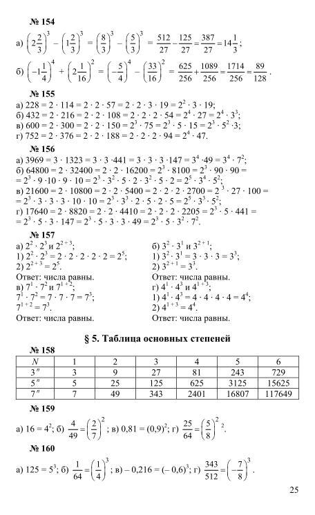 решебник 7 класса по алгебре онлайн ответы
