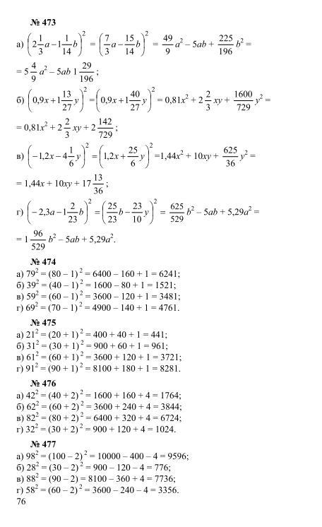 Класс алгебра решебник 1